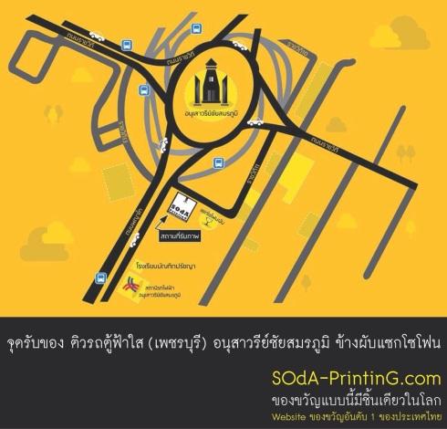 50 แผนที่รับภาพ sodaprinting