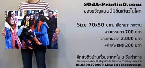 22 SOdAPrintinG ของขวัญ ของขวัญรับปริญญา ของขวัญวันรับปริญญา แบบนี้มีชิ้นเดียวในโลก 70x50 cm. 3