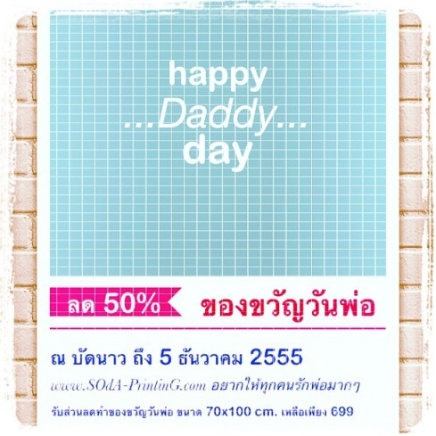 วันพ่อ Don't miss  save 50% on Daddy Day  www.SOdA-PrintinG.com