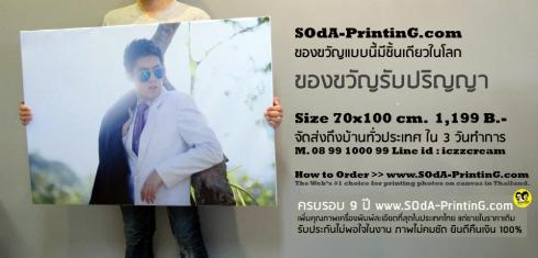 ของขวัญวันรับปริญญา ของขวัญรับปริญญา Pantip by SOdA-PrintinG (26)