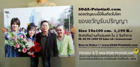 ของขวัญวันรับปริญญา ของขวัญรับปริญญา Pantip by SOdA-PrintinG (28)