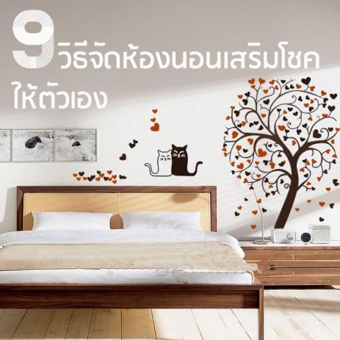 9 วิธีจัดห้องนอนเสริมโชคให้ตัวเอง
