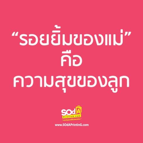 ad soda august 3 วันแม่ motto
